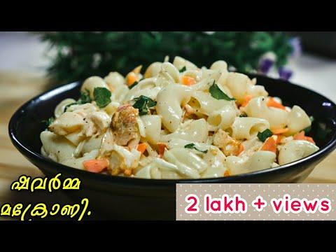 കണ്ണൂർ-സൽക്കാരങ്ങളിൽ-ഇതാണ്-ഇപ്പോ-താരം||-ഷവർമ്മയുടെ-രുചിയുള്ള-മക്രോണി-||-easy-&variety-recipe