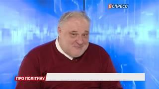 Про політику  | Уроки історії для сучасної України