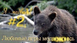 Любимые игры медвежонка //Я  медведь! #2//Видео 4K//Детям о животных// PRIRODA SHOW