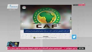 أهم تريندات تويتر..أعلن الاتحاد الافريقي لكرة القدم