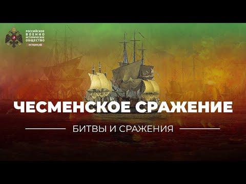 Тест «Битвы и сражения: Чесменское сражение»