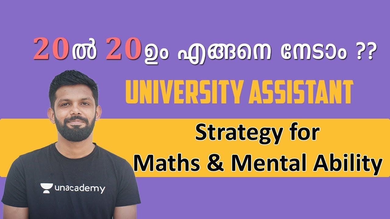 How to crack Kerala PSC exam ?   20 out of 20 എങ്ങനെ നേടാം ?   Strategy for  University Assistant/VEO