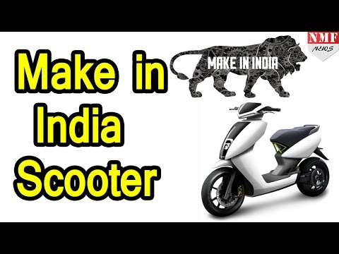 India का पहला Make In India Electric Scooter launch, Ather S340 की Price 1 Lakh से कम