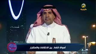 الدكتور ماجد التركي : أصبح هناك تضخم في إنتاج النفط في السوق العالمي