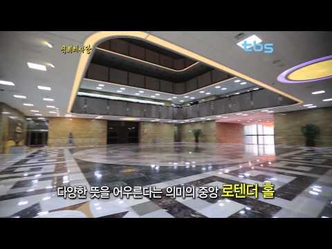 대한민국 정치 1번지 여의도 국회의사당