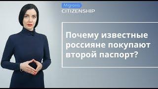 Почему известные россияне покупают второй паспорт?(, 2018-05-04T12:36:58.000Z)
