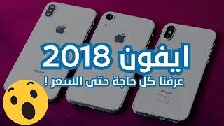 iPhone 2018 ( Xs / 9 / Xs Plus )   تسريبات كل معلومات ايفون 2018 بالصور والمواصفات 😲