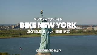 Bike New York 2019PV
