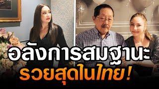 """เปิดบ้าน """"นาตาลี เจียรวนนท์"""" ทายาทซีพี อลังการสมฐานะรวยสุดในไทย!"""