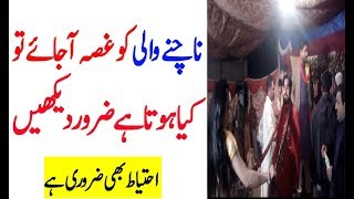 At Mehndi Dancer Girl Got Angry On Dulha || And Than Every one ||