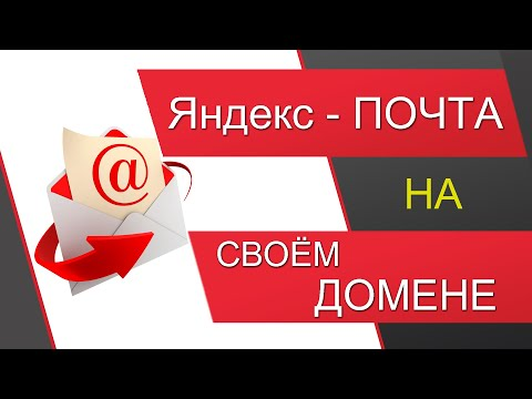 Почта для домена на яндексе объем