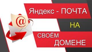 vIP-урок. Яндекс почта для домена. Как сделать почту на своем домене