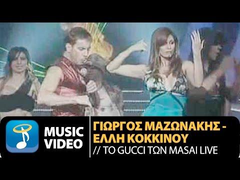 Γιώργος Μαζωνάκης - To Gucci Των Masai (Official Music Video HQ)