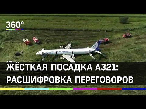 Пилот самолёта А321 дал сигнал SOS примерно через минуту после взлёта: расшифровка переговоров
