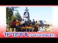 "Ethiopia: ጎዞ ዓድዋ 4 «ታሪክን እንዘክራልን» Trip 4 ADWA ""history remembered"""