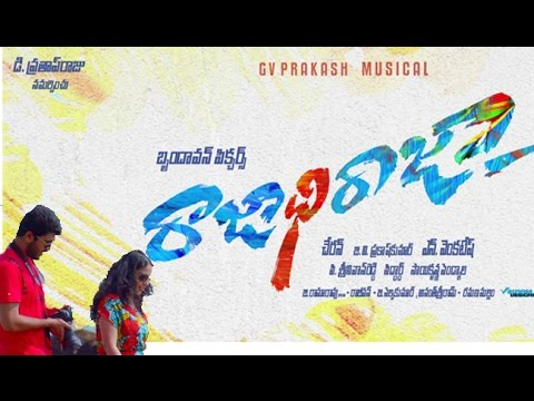 Raja Dhi Raja | Telugu Movie Official Trailer | Sharwanand, Nithyamenon, Prakashraj | Cheran