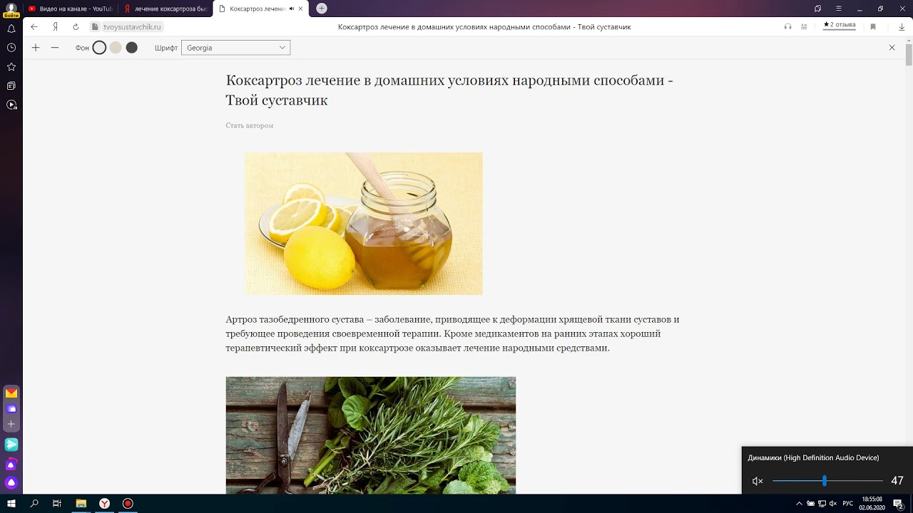 Коксартроз лечение желатином