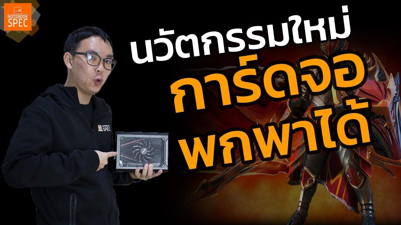 [Review] Gigabyte AORUS GTX 1070 Gaming Box การ์ดจอเสริมสำหรับโน้ตบุ๊คที่ไม่มีการ์ดจอแยก