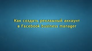 Business manager facebook. Як додати рекламний акаунт у бізнес менеджер