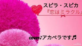 スピラ・スピカ/恋はミラクル?aona cover?フル?キー(-2)