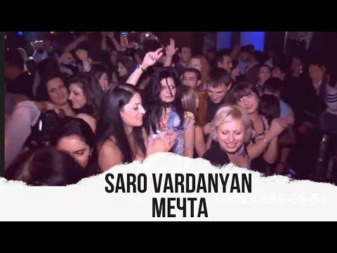Saro Vardanyan - Mechta | Саро Варданян - Мечта