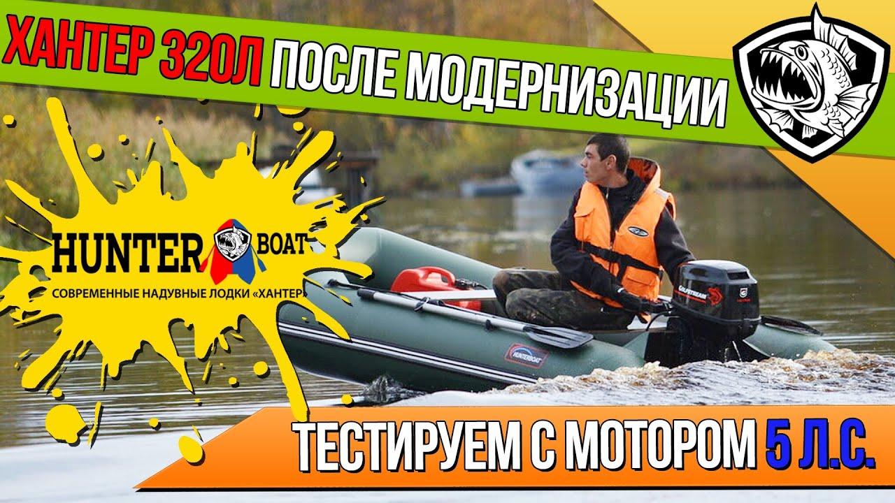 Надувные лодки пвх Beluga Flint-320 + мотор Beluga 5 л.с. - UStiv .