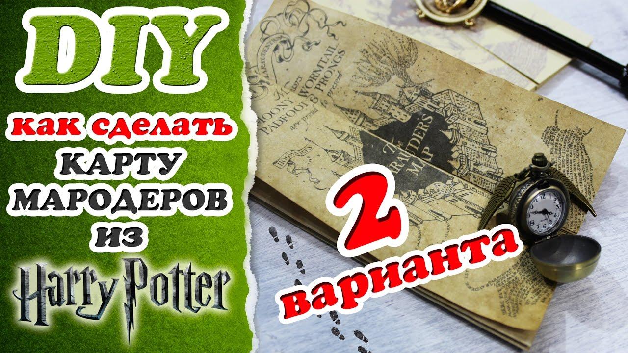 DIY Как сделать КАРТУ МАРОДЕРОВ из Гарри Поттера своими руками * 2 ВАРИАНТА с шаблонами
