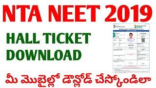 NTA NEET 2019 HALL TICKET DOWNLOAD||neet hall ticket