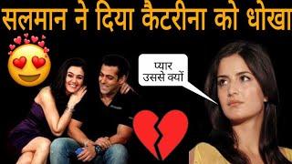 Salman Khan Cheated Katrina Kaif