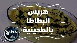 هريس البطاطا بالطحينية - روان التميمي