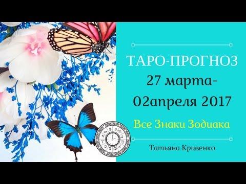 💌ТАРО Прогноз на Неделю 27 марта - 02 апреля 2017, 💖ВСЕ ЗНАКИ ЗОДИАКА 🌟Татьяна Кривенко
