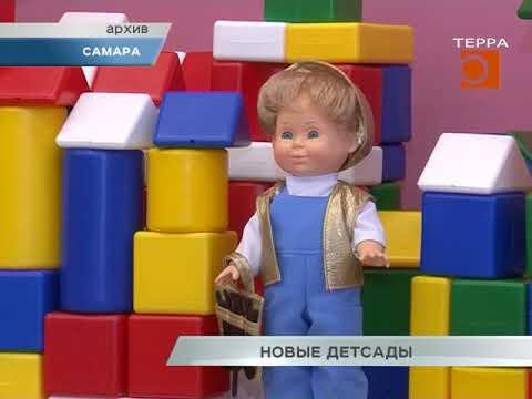 Новости Самары. Новые детсады.