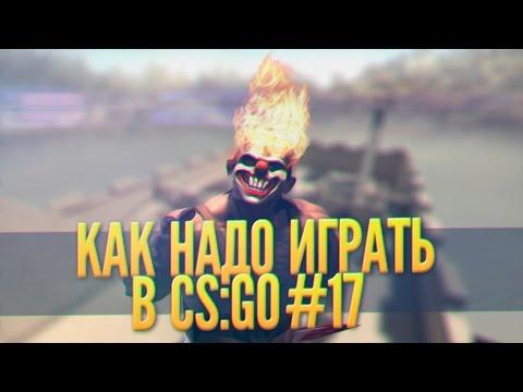 Как надо играть в CS:GO #17 (Serj Shadow, Beav!se, Sah4r, Лайкер, Веселая нарезка)