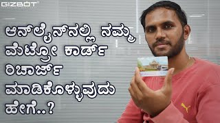 How to recharge your Bangalore Metro card online - KANNADA