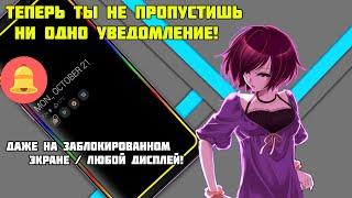 Уведомления на заблокированном экране телефона screenshot 4