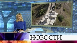 Выпуск новостей в 12:00 от 17.11.2019