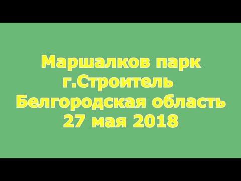 Маршалков парк Строитель Белгородской обл