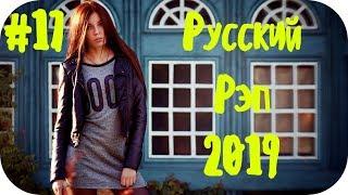 🇷🇺 НОВЫЙ РУССКИЙ РЭП 2019 🔊 New Russian Rap Mix 2019 🔊 Русский Реп 2019 🔊 Русский Хип Хоп #17