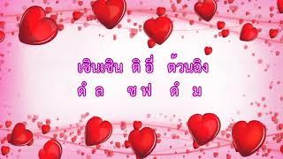 โน้ตคาราโอเกะเพลง The Moon Represents My Heart