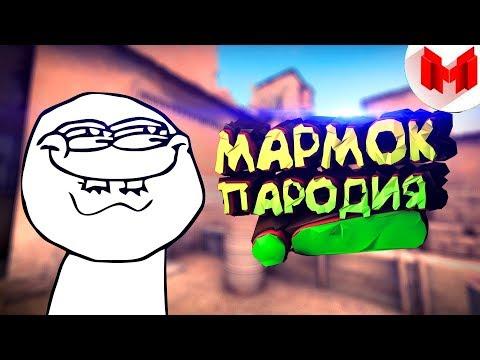 """МАРМОК - ПАРОДИЯ #1 """"Баги, Приколы, Фейлы"""""""
