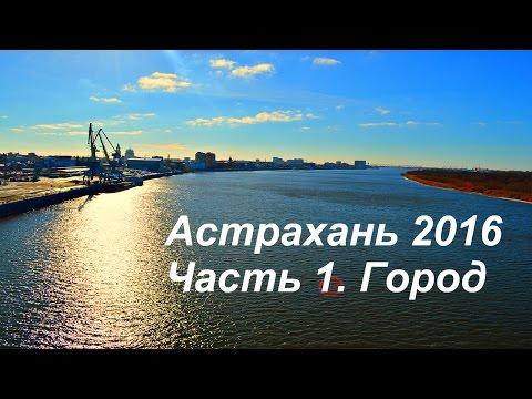 Астрахань 2016. Часть 1. Город