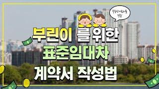 (최신반영)2020.12.10 표준임대차 계약서 서식 …