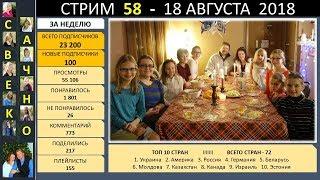 Семья Савченко. Стрим 58 (18 августа 2018) Ответы на вопросы друзей и подписчиков.