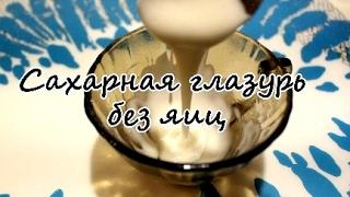 САХАРНАЯ ГЛАЗУРЬ без яиц из 2-х ингредиентов