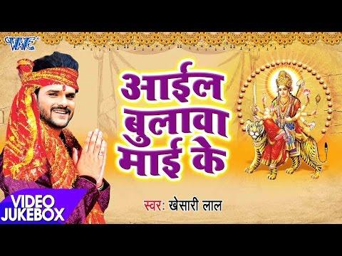 Superhit देवी गीत 2017 - आईल बुलावा माई के -Khesari Lal - Mai Bolaweli - Bhojpuri Devi Geet