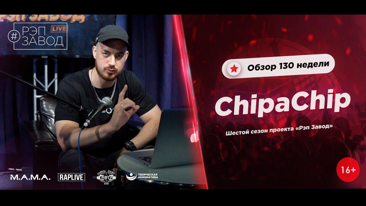 """РЭП ЗАВОД [LIVE] ChipaChip - Обзор 130-й недели проекта """"РЭП ЗАВОД"""" (6-й сезон)."""