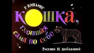 Диафильм Р.Киплинг - Кошка, гулявшая сама по себе