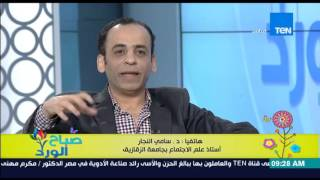 صباح الورد - د/سامي النجار يوضح راي علم الإجتماع فى إفصاح الزوجين بماضي كلاً منهما للأخر
