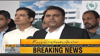 Information Minister Fawad Chaudhry press conference today | 10th October 2018