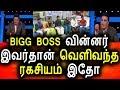 BIGG BOSS வின்னர் இவர்தானா Vijay Tv 10th September 2017 Episode Promo Vijay Tv Big Bigg Boss Tamil